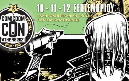 Comicdom Con Athens 2021 - Η μεγαλύτερη γιορτή των comics επιστρέφει!
