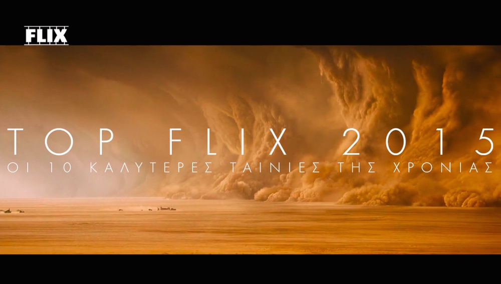 Flix Top-10 2015: Οι καλύτερες ταινίες του 2015 στο βίντεο της χρονιάς!