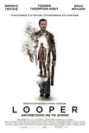 Looper: Αντιμέτωποι με το Χρόνο