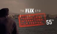 Tα πρόσωπα του 55oυ Φεστιβάλ Θεσσαλονίκης στην κάμερα του Flix #1