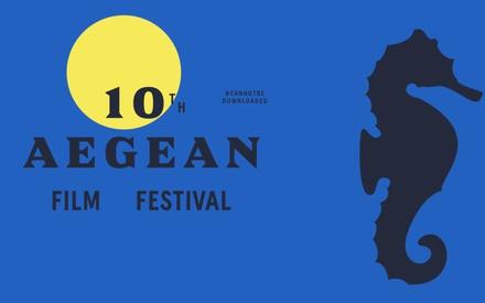 Το πρόγραμμα του 10ου Φεστιβάλ Κινηματογράφου Αιγαίου