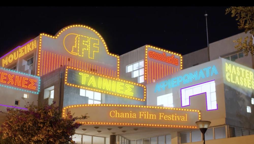 7ο Φεστιβάλ Κινηματογράφου Χανίων: Πολυεργαλείο τεχνών από ατσάλι