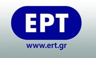 Αυτές είναι οι πρώτες χρηματοδοτήσεις της νέας επιτροπής του 1.5% της ΕΡΤ