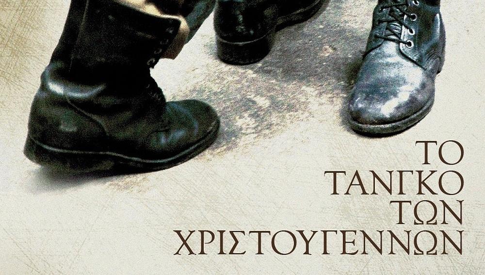 Αφίσα για το «Τανγκό των Χριστουγέννων»