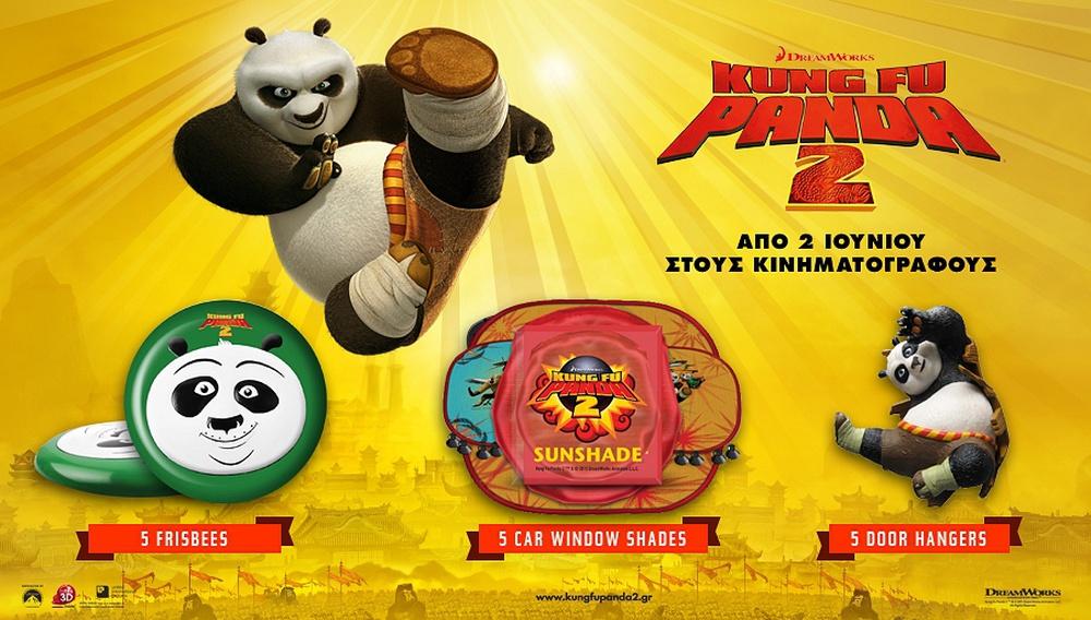 Kung Fu Panda 2 : Κερδίστε συλλεκτικά δώρα