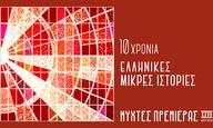 Νύχτες Πρεμιέρας 2021: Αυτό είναι το Διαγωνιστικό Τμήμα των ελληνικών ταινιών μικρού μήκους