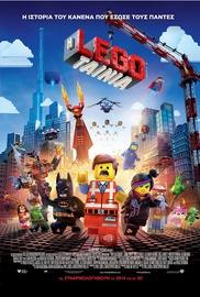 Η Ταινία Lego