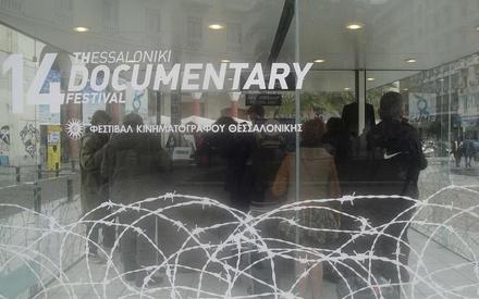 14o Φεστιβάλ Ντοκιμαντέρ Θεσσαλονίκης: Aνθίζοντας μέσα στην κρίση!
