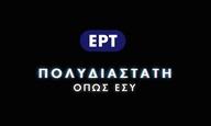 Η Εταιρία Ελλήνων Σκηνοθετών καταγγέλει την «ιδιωτική» ΕΡΤ