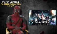 Αχαστο: O Deadpool χακάρει το ιαπωνικό trailer του «X-Men: Apocalypse»