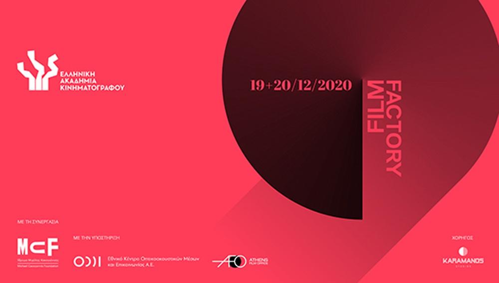 Ελληνική Ακαδημία Κινηματογράφου: Ο Δεκέμβριος θα φέρει το 9ο Film Factory