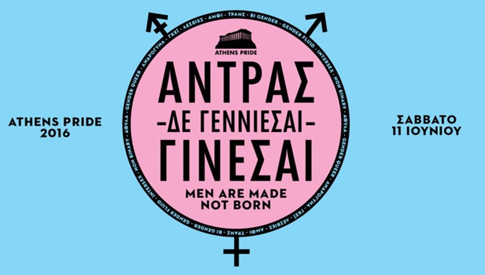 Πίσω στα ίδια: Το Εθνικό Συμβούλιο Ραδιοτηλεόρασης αρνείται το «κοινωνικό μήνυμα» του σποτ του Athens Pride 2016