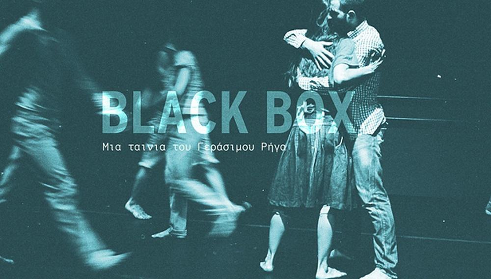 «Black Box» του Γεράσιμου Ρήγα. Στην Ταινιοθήκη… χορεύοντας