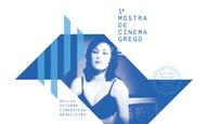 Το ελληνικό σινεμά πάει Βραζιλία