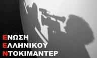 Η Ενωση Ελληνικού Ντοκιμαντέρ αντιτίθεται στην αλλαγή της Επιτροπής της ΕΡΤ για το 1,5%