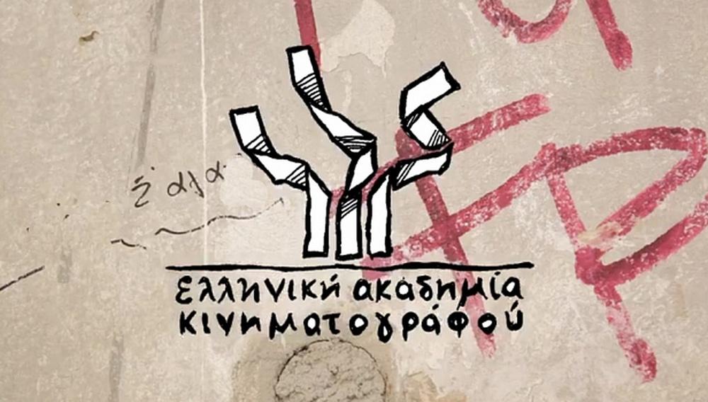 H Ελληνική Ακαδημία Κινηματογράφου κλείνει σήμερα τα 10 της χρόνια