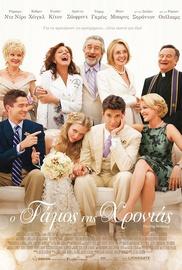 Ο Γάμος της Χρονιάς