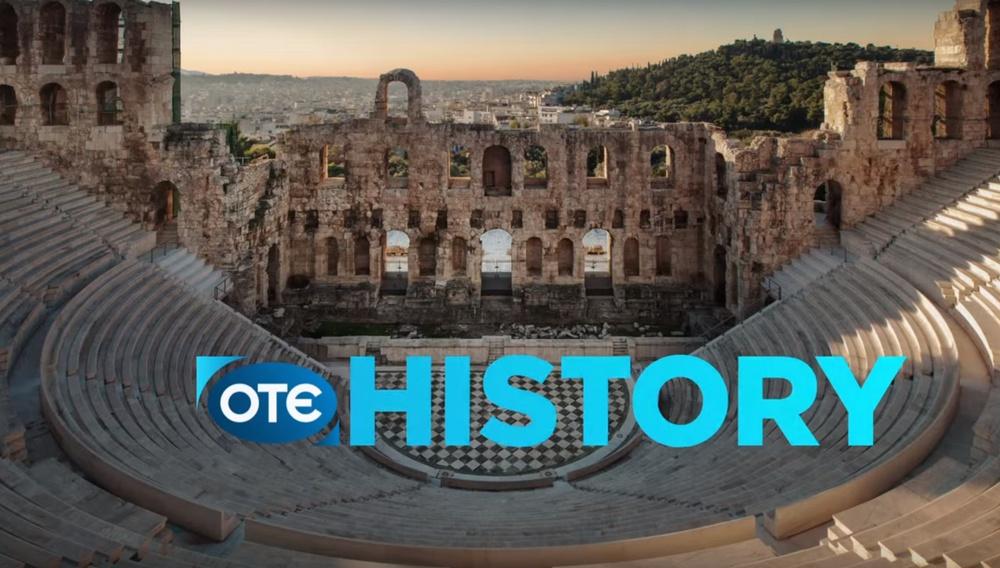 OTE History: Γράφοντας την ελληνική ιστορία από την αρχή