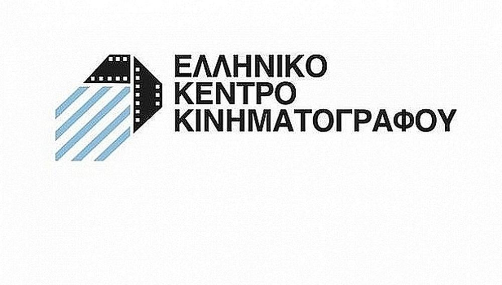 Το βαθύ «θέρος» του Ελληνικού Κέντρου Κινηματογράφου