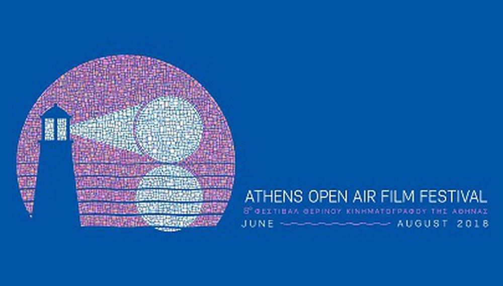 Tο πλήρες πρόγραμμα του 8ου Athens Open Air Film Festival
