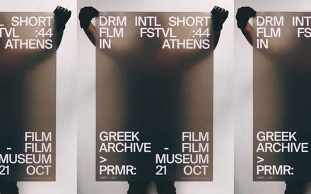 To 44o Φεστιβάλ Δράμας στην Ταινιοθήκη της Ελλάδος