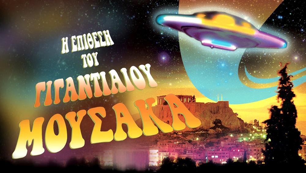 Από Παναγιωτόπουλο μέχρι Κούτρα και Τσαγγάρη στη νέα ενότητα του ERTFLIX, «Νέος Ελληνικός Κινηματογράφος»
