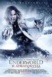 Underworld: Η Αιματοχυσία