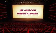 Covid-19: Κλειστά τα σινεμά όλης της χώρας από το Σάββατο 7 Νοεμβρίου και για 3 εβδομάδες