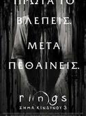 Rings: Σήμα Κινδύνου 3