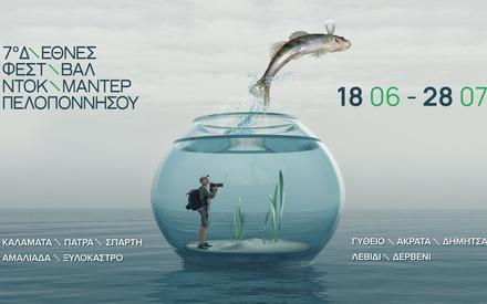 7ο Φεστιβάλ Ντοκιμαντέρ Πελοποννήσου: (A)live and kicking