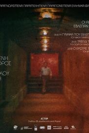 Η Χαμένη Λεωφόρος του Ελληνικού Σινεμά: Ξοδεμένα 80s
