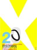 20ο Διεθνές Φεστιβάλ Κινηματογράφου Νύχτες Πρεμιέρας