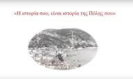«Η Ιστορία σου, είναι Ιστορία της Πόλης σου»: Ημερίδα από το ΕΚΟΜΕ και την Εκπαιδευτική Ραδιοτηλεόραση