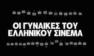Οι Γυναίκες του Ελληνικού Σινεμά