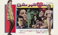 «Filmfarsi», ένα ντοκιμαντέρ ανακαλύπτει ένα σινεμά σβησμένο από την επίσημη ιστορία του Ιράν