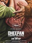 Dheepan: Ο Ανθρωπος Χωρίς Πατρίδα