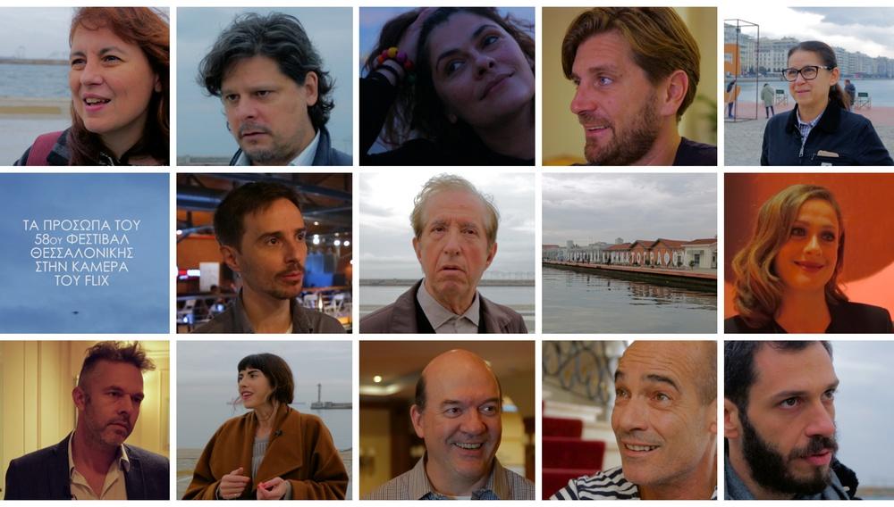Τα πρόσωπα του 58ου Φεστιβάλ Θεσσαλονίκης στην κάμερα του Flix