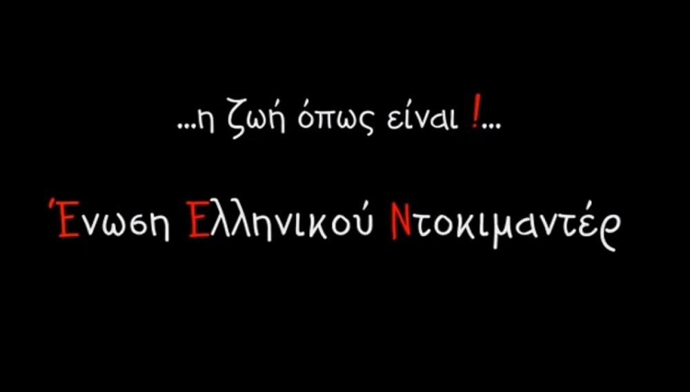 H Ενωση Ελληνικού Ντοκιμαντέρ για την ΕΡΤ