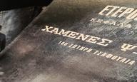 Το Flix στα γυρίσματα του «Ετερος Εγώ - Χαμένες Ψυχές» του Σωτήρη Τσαφούλια