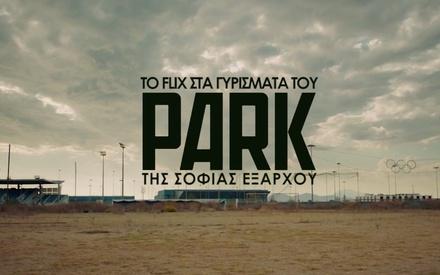 Οι Ολυμπιακοί Αγώνες που δεν ξέχασα: To Flix στα γυρίσματα του «Park» της Σοφίας Εξάρχου