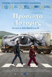 Πρόσωπα & Ιστορίες
