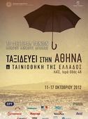 To Φεστιβάλ Ταινιών Μικρού Μήκους Δράμας Ταξιδεύει στην Αθήνα