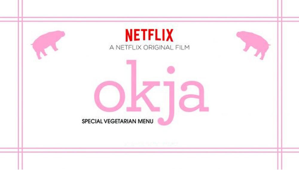 Κανένα γουρουνάκι δεν... σερβίρεται στις προβολές του «Okja»