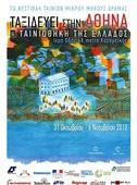 Το Φεστιβάλ Ταινιών Μικρού Μήκους Δράμας Ταξιδεύει στην Αθήνα