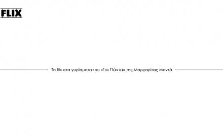 Για Πάντα της Μαργαρίτας Μαντά - επίσκεψη στα γυρίσματα