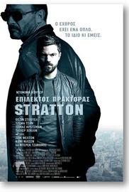 Επίλεκτος Πράκτορας Stratton