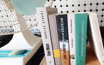 Εξι βιβλία για το καλοκαίρι