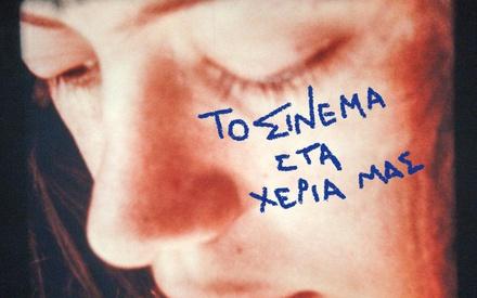 To Σινεμά στα Χέρια μας: Κινηματογραφικά εργαστήρια για εφήβους από την ΕΣΠΕΚ