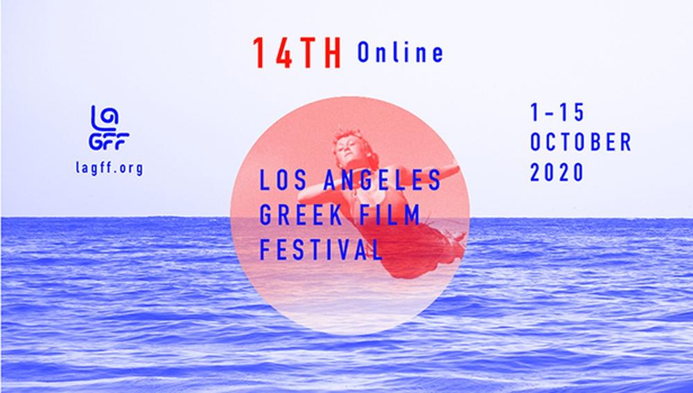 Το 14ο Φεστιβάλ Ελληνικού Κινηματογράφου του Λος Αντζελες ξεκινά - και είναι virtual