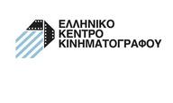 Και ξαφνικά, νέο Διοικητικό Συμβούλιο στο Ελληνικό Κέντρο Κινηματογράφου